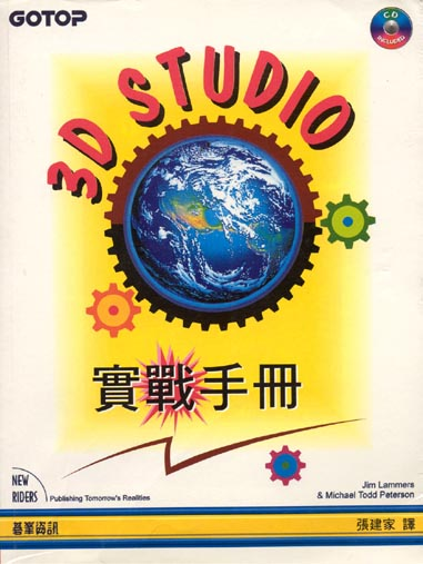 Cover of Korean translation of 3D Studio for Beginners, co-authored by Jim Lammers of Trinity Animation