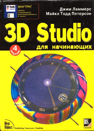 Cover of Russian translation of 3D Studio for Beginners, co-authored by Jim Lammers of Trinity Animation